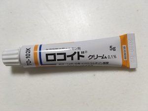 ロコイドクリームの画像